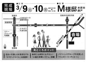3/9(土)・10(日) M様邸