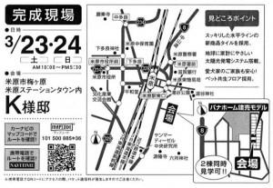 3/23(土)・24(土)