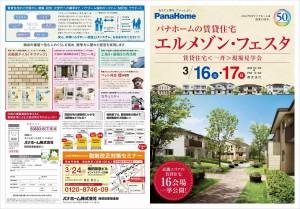 3/16・17(土日)賃貸住宅【一斉】現場見学会 開催!