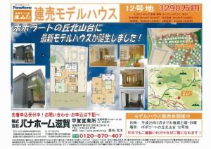 毎週土日 湖南市にて最新モデルハウス販売・見学会 開催!