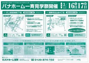 3/16・17(土日)パナホーム【住まいの見学祭】開催!