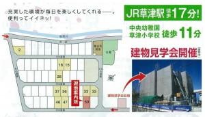 3/16・17(土日)草津町にて分譲宅地販売会&建物見学会 開催!