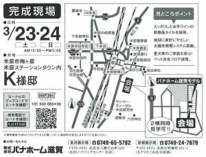 032324米原現見(K様邸)地図