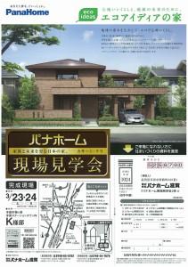 032324米原現見(K様邸)表