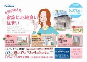 パナ草津町-B4表.pdf_01