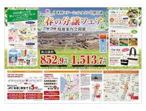 130427米原おもて最終.pdf_01
