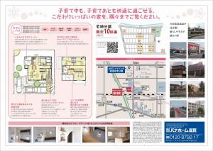 パナ草津町-B4裏.pdf_01