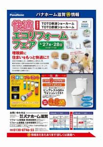 パナホーム様4校 オモテ.pdf_01