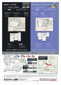 パナ野洲-B4裏.pdf_01