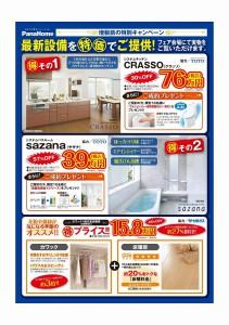 パナホーム様4校 ウラ.pdf_01
