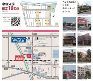 パナ草津町-地図-区画図