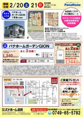 16022021PGGION(裏)