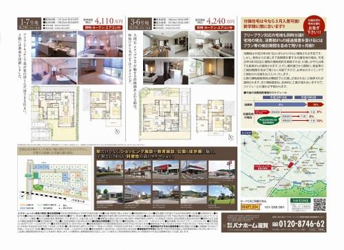 16021314PC能登川駅前(裏)