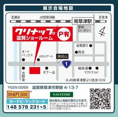 1608パナホーム滋賀様B4チラシ(地図)