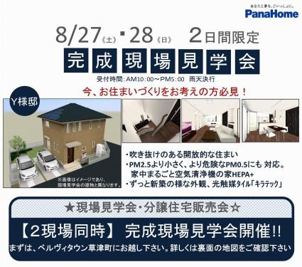 Y様邸現場見学会(裏)