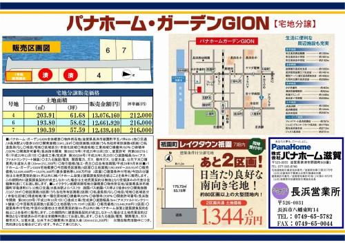 1608-09★PGGION現見(表)