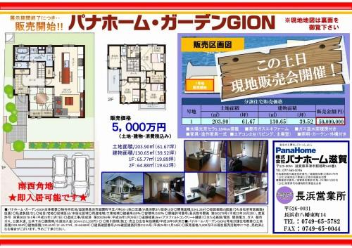 1608-09★PGGION現見(裏)
