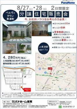 Y様邸現場見学会(表)