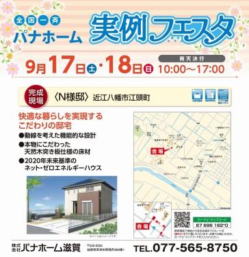 16091718一斉現見(戸建-裏)