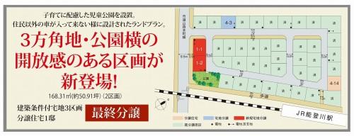 【共通】PC能登川駅前(区画図)