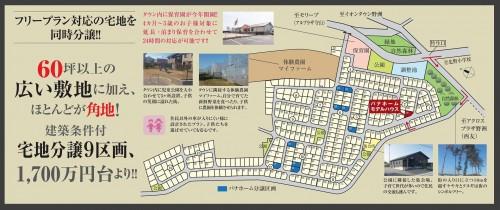 16111213野洲RST(区画図)