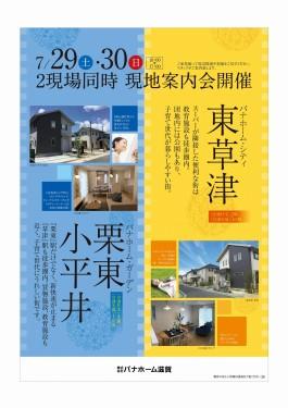 170729-30小平井_東草津_チラシ(表)