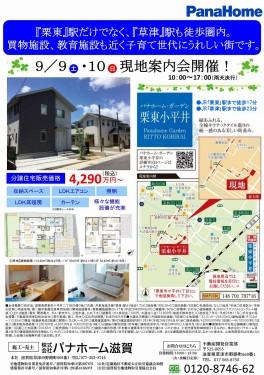 17090910小平井