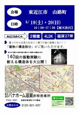17081920東近江山路構造現見チラシ(裏)