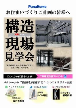17081920東近江山路構造現見チラシ(表)