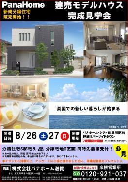 17082627野洲-能登川チラシ(表)