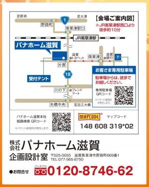 17101415秋祭り第二弾チラシ(地図)