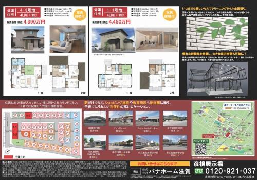17112526PC能登川駅前現見(裏)