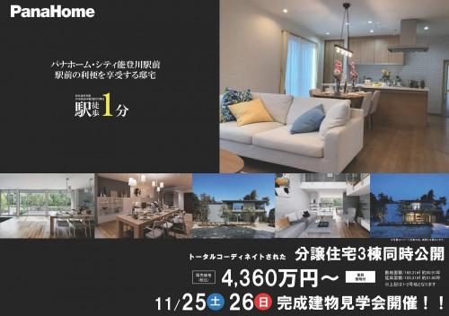 17112526PC能登川駅前現見(表)