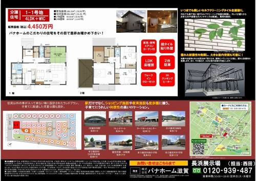 18021718PC能登川駅前(裏)