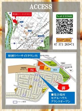 18030304野洲街角モデルチラシ(地図)