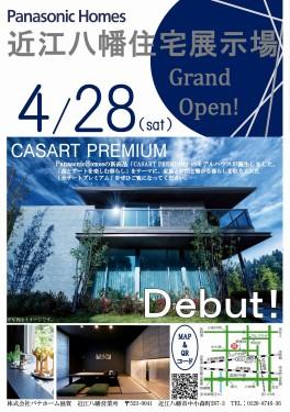 180428近江八幡展示場オープンチラシ(表)
