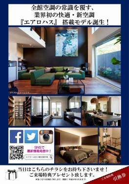 180428近江八幡展示場オープンチラシ(裏)