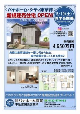 180519東草津オープンチラシ(表)
