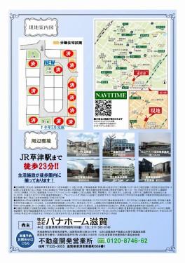 180519東草津オープンチラシ(裏)