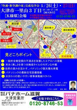 1805267K様邸現場見学会チラシ(裏)