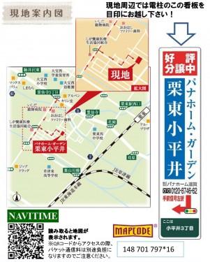 18080405PG栗東小平井(地図)
