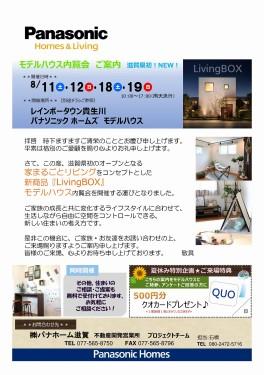18081112-1819RT貴生川①