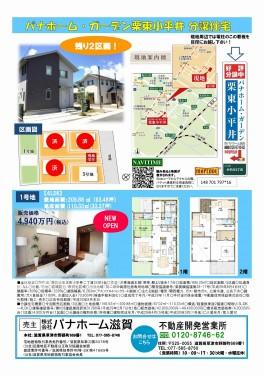 18080405PG栗東小平井(裏)