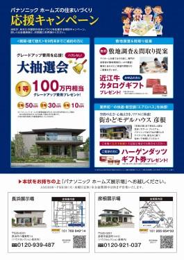 180811-19夏の大感謝祭in彦根長浜展示場(裏)