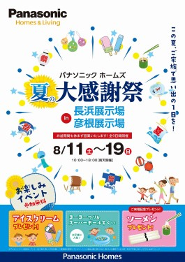 180811-19夏の大感謝祭in彦根長浜展示場(表)