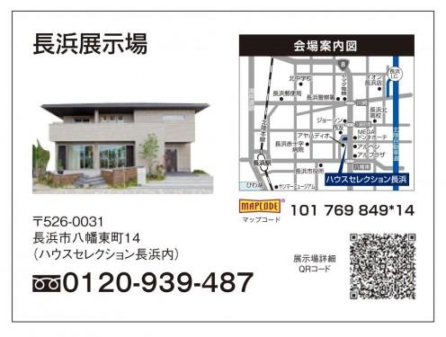 180811-19夏の大感謝祭in長浜展示場(地図)